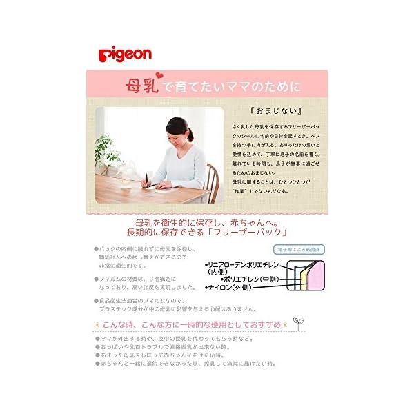 ピジョン Pigeon 母乳フリーザーパック ...の紹介画像7