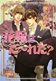 B‐PRINCE文庫 / 夢乃 咲実 のシリーズ情報を見る