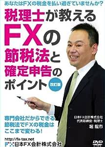 税理士が教えるFXの節税法と確定申告のポイント【改訂版】 [DVD]