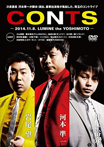 CONTS [DVD]