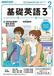 NHKラジオ 基礎英語3 2017年 2月号 [雑誌] (NHKテキスト)