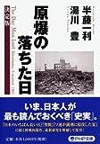 原爆の落ちた日【決定版】 (PHP文庫)