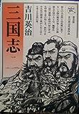 三国志 第1巻 桃園の巻 (六興版・吉川英治代表作品)