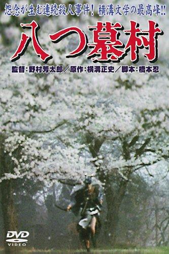 あの頃映画 「八つ墓村」 [DVD]