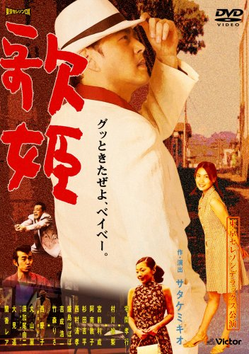 東京セレソンデラックス『歌姫』 [DVD]の詳細を見る