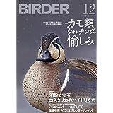 BIRDER(バーダー)2020年12月号 カモ類ウォッチングの愉しみ