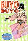 BUYO BUYO / 藤原 カムイ のシリーズ情報を見る