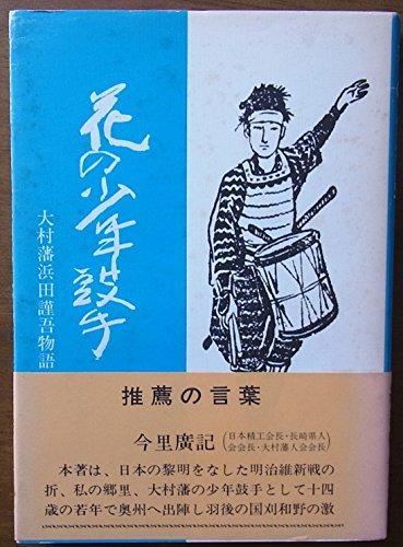 花の少年鼓手―大村藩浜田謹吾物語 (1981年)