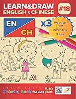 Learn&Draw English&Chinese x3 #18: Breakfast time, Dinner time, Spices