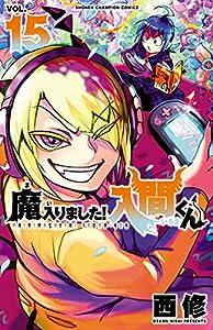 魔入りました!入間くん 15 (少年チャンピオン・コミックス)