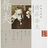 日本の詩歌(8)~佐藤春夫