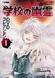 学校の幽霊 DVDコレクション VOL.1