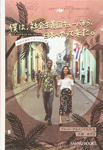 僕は、社会主義国キューバから、日本へやって来た。-地球の裏側でみつけた恋- (SANNOBOOKS)