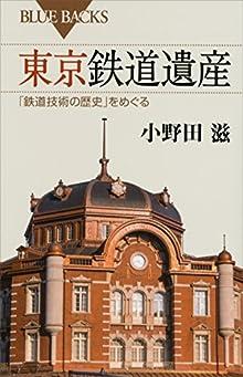 東京鉄道遺産 「鉄道技術の歴史」をめぐる (ブルーバックス)