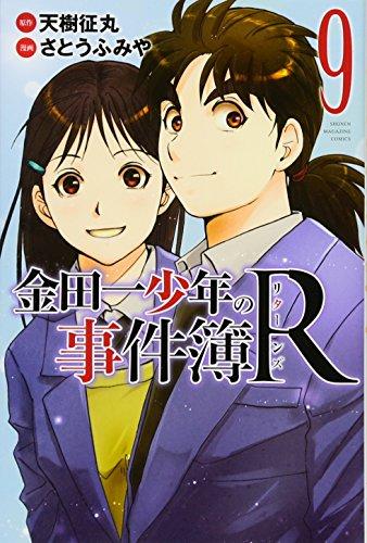 金田一少年の事件簿R(9) (講談社コミックス)の詳細を見る