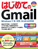 はじめてのGmail Windows7/8/iOS/Android対応 (BASIC MASTER SERIES)
