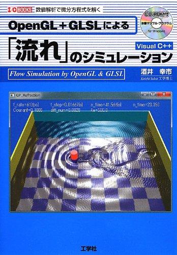OpenGL+GLSLによる「流れ」のシミュレーション―数値解析で微分方程式を解く (I・O BOOKS)の詳細を見る