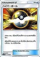 ポケモンカードゲーム SMH GXスタートデッキ ハイパーボール   ポケカ グッズ トレーナーズカード