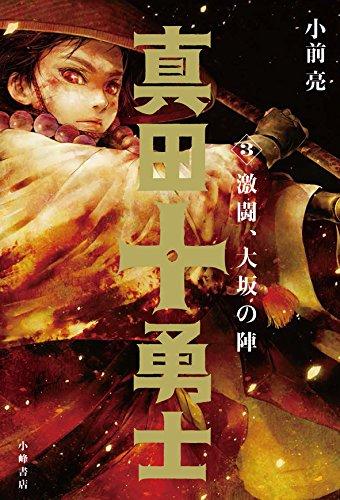 真田十勇士3 激闘、大坂の陣の詳細を見る
