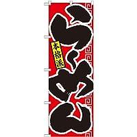 【のぼり+ポール白+ポール台11L】21011 らーめん 本格派 赤黒 のぼり