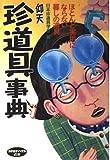仰天珍道具事典 (Part 1) (カタログハウスの本)