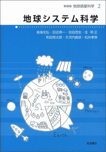 地球システム科学 (新装版 地球惑星科学 2)の詳細を見る