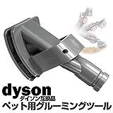 BYBREGAL® Dyson ダイソン互換品 ペット用グルーミングツール 【Pet Groom tool】※対応機種:ハンディ・コードレス型を除く、DC08以降のすべてのキャニスター型、および、縦型ダイソンの掃除機