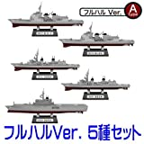1/1250スケール 現用艦船キットコレクション Vol.3 海上自衛隊 海の守護者 [フルハルVer. 5種セット]