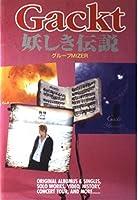 Gackt妖しき伝説 (アーチスト解体白書)