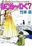 ねこめ~わく(7) (朝日コミックス) 画像