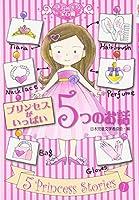 プリンセスがいっぱい5つのお話 (きらきら宝石箱)