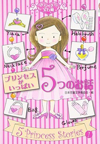 プリンセスがいっぱい5つのお話 (きらきら宝石箱)の詳細を見る