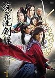 浣花洗剣録 DVD-BOX[DVD]
