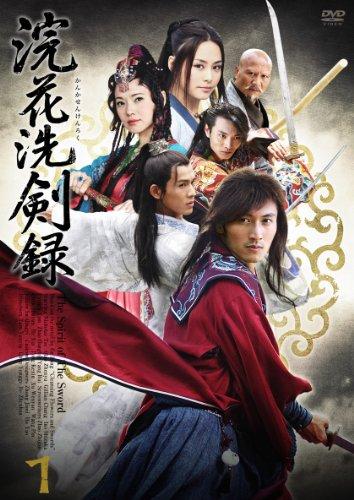 『浣花洗剣録(かんかせんけんろく)』DVD-B・・・
