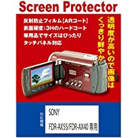 【AR反射防止+指紋防止】SONY FDR-AX55/AX40専用 液晶保護フィルム(ARコート指紋防止機能付)