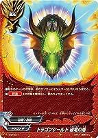 バディファイト S-CR/0011 ドラゴンシールド 緑竜の盾