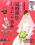 必携保存版 塩月弥栄子の冠婚葬祭しきたり事典 (今日から使えるシリーズ(実用)) 画像
