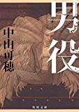 男役 宝塚シリーズ (角川文庫) 画像