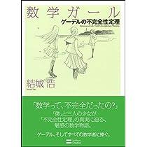 『数学ガール』小説1~最新巻セット