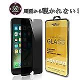 iPhone 8 /7 /6 /6Sガラスフィルム覗き見防止強化ガラス 液晶保護フィルム 周囲から覗かれない (4.7インチ 360度覗き見防止)