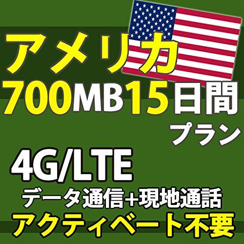 アメリカ 4G プリペイド KPN SIM カード 全米三大キャリア電波対応 (通話/データ通信定額) アクティベーション不要 USA SIM ハワイ (15日間 700MBデータ通信+通話)