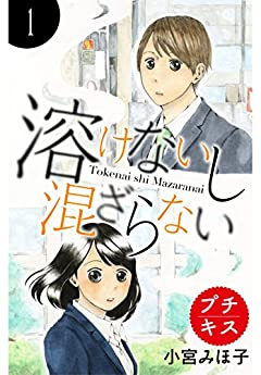 溶けないし混ざらない プチキス(1) (Kissコミックス)