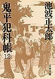 鬼平犯科帳 (12) (文春文庫)
