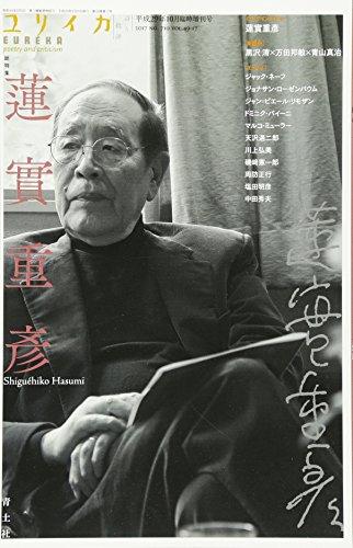 ユリイカ 2017年10月臨時増刊号 総特集◎蓮實重彦