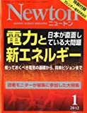 Newton (ニュートン) 2012年 01月号 [雑誌]