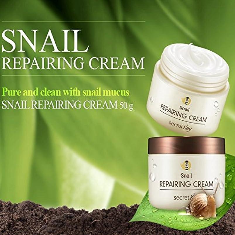 接触紳士強調するSecret Key Snail Repairing Cream Renewal 50g /シークレットキー スネイル リペアリング /100% Authentic direct from Korea/w 2 Gift...