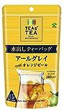 伊藤園 TEAS'TEA NEW AUTHENTIC 水出しティーバッグ アールグレイwithオレンジピール 15袋