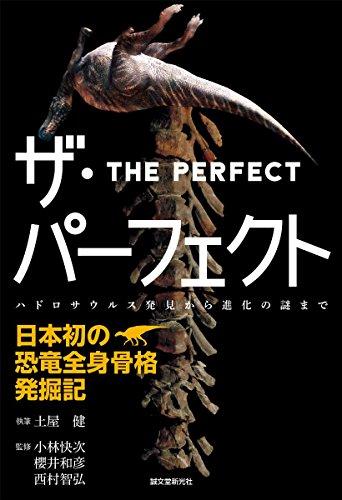 『ザ・パーフェクト 日本初の恐竜全身骨格発掘記』 完璧な化石をめぐる完璧な物語