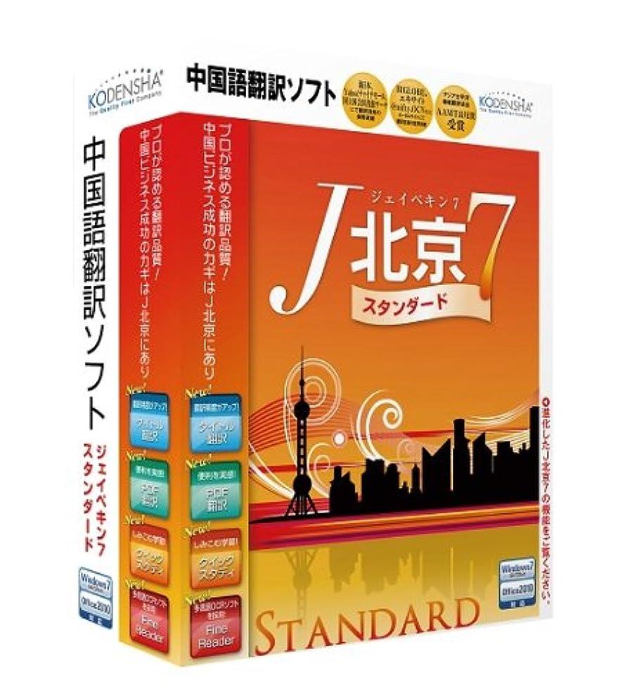 カーペット最も早いファンシー中国語翻訳ソフト J北京7 スタンダード (OCR付)