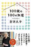 「100歳の100の知恵 (単行本)」販売ページヘ